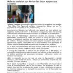 flashnews.gr 2-12-11